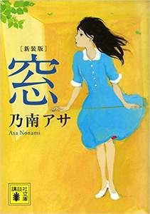 Madohyoshi