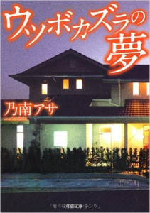 Utsubokazurahyoshi