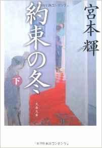 Yakusokunofuyu