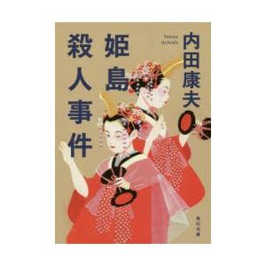 Himejima
