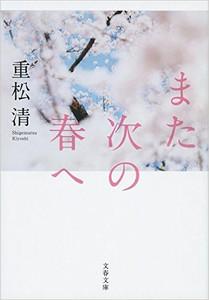 Matatsugi